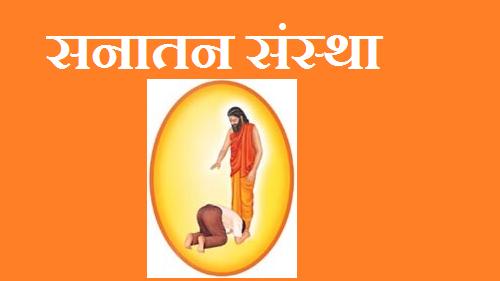 sanatan-sanstha-Jayant-inmarathi