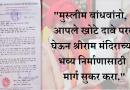 """""""अयोध्येतील राम मंदिर पाडल्याबद्दल क्षमस्व"""": बाबरच्या कथित वंशजाने मागितली माफी"""