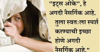 स्त्रियांच्या हस्तमैथुनाबद्दल एका भारतीय भावाने बहिणीला लिहिलेलं पत्र