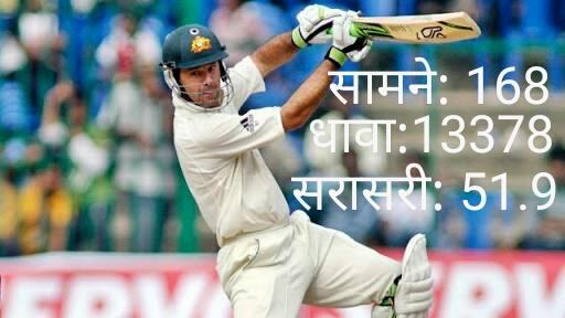 AM Ricky Ponting Test Cricket marathipizza
