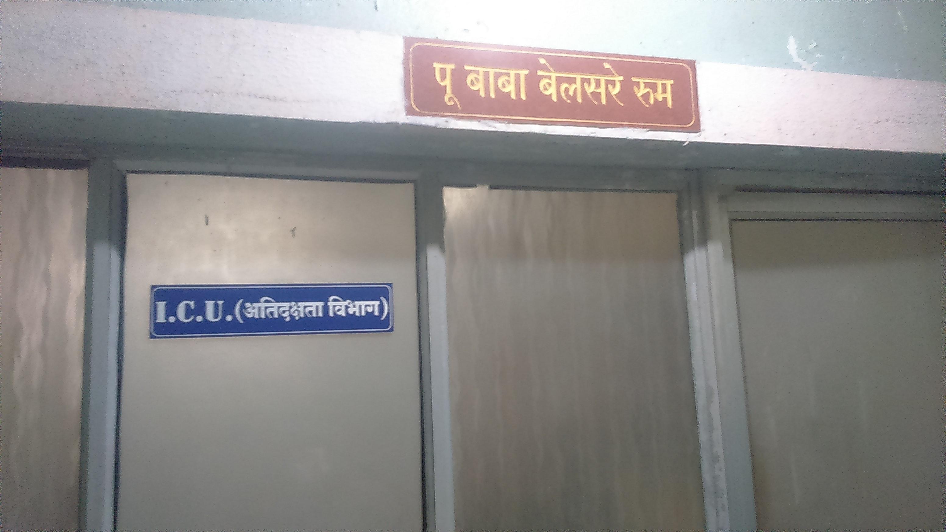 brahmachaitanya hospital marathipizza 05
