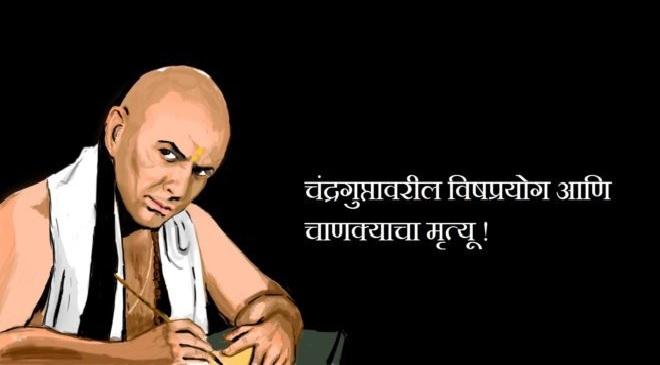 Chanakya-inmarathi