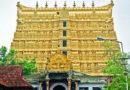 जगातील सर्वात श्रीमंत पद्मनाभ मंदिराचा सातवा दरवाजा – एक नं 'उघडलेलं' रहस्य!