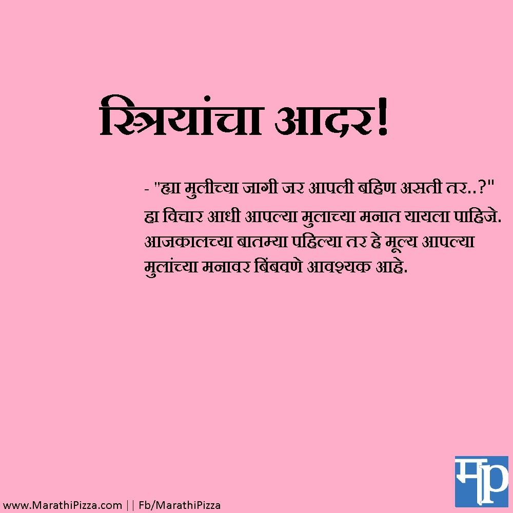 women-respect-marathipizza