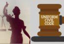 समान नागरी कायदा – एक मृगजळ