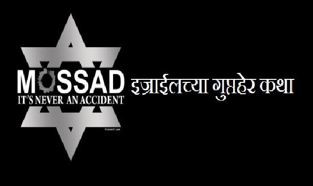 mossad-revenge