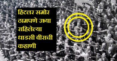 man who didnt salute adolf hitler inmarathi