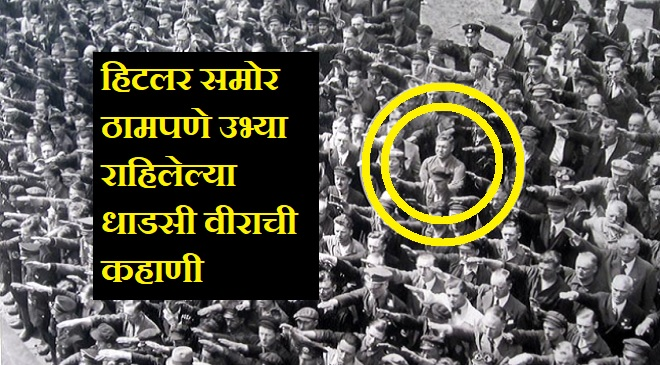 man who didnt salute adolf hitler inmarathi
