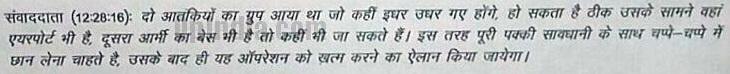 ndtv-ban-03-marathipizza