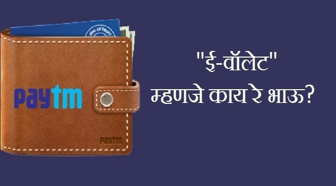 paytm-e-wallet-inmarathi