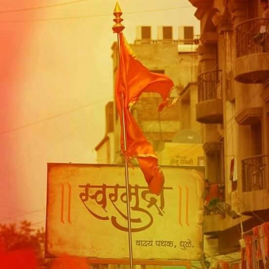 swarmudra-marathipizza