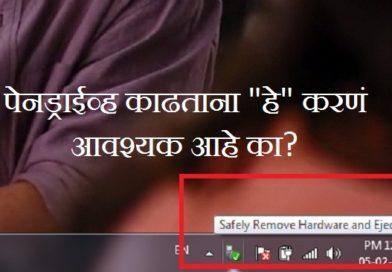 """कॉम्प्यूटरला लावलेला पेनड्राईव्ह """"Safely Eject"""" करण्याची खरंच गरज आहे का?"""