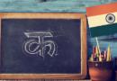 हिंदीच्या विरोधात एकवटलेलले बहुभाषिक आणि भाषिक अस्मितांचं वास्तव मान्य करण्याची गरज