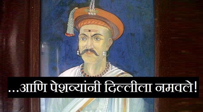 1719-delhi-march-by-peshwa-InMarathi
