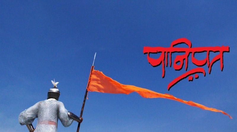 Panipat-marathipiza