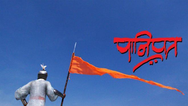 Panipat-inmarathi