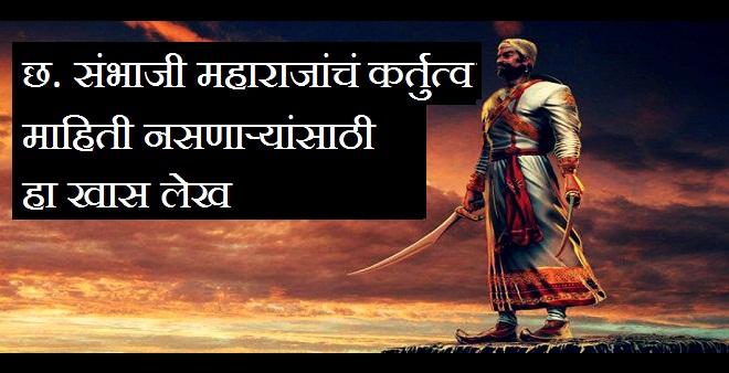 Sambhji_Maharaj MarathiPizza