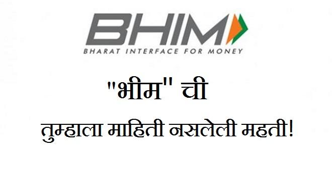 bhim-app-00-marathipizza