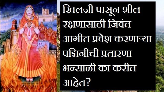 khilji padmini marathipizza