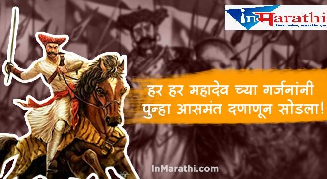 santaji-ghorpade Feature InMrathi