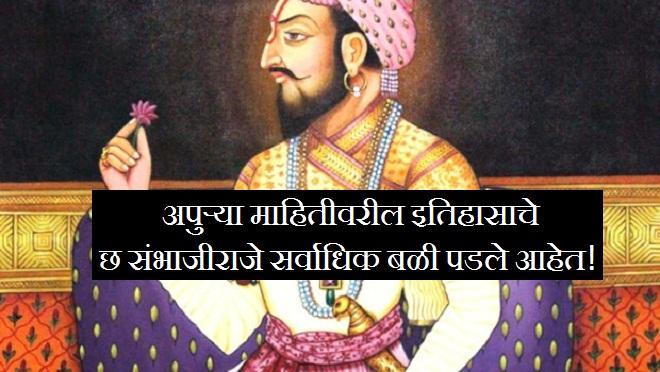 shambhuraje-marathipizza