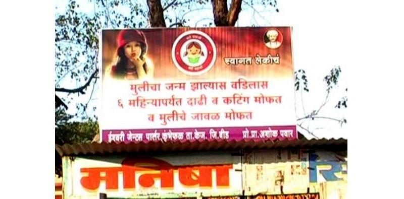 stribhrun-hatya-marathipizza03