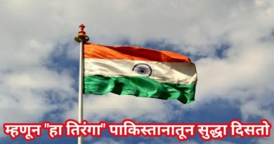 tiranga-visible-from-pakistan-inmarathi