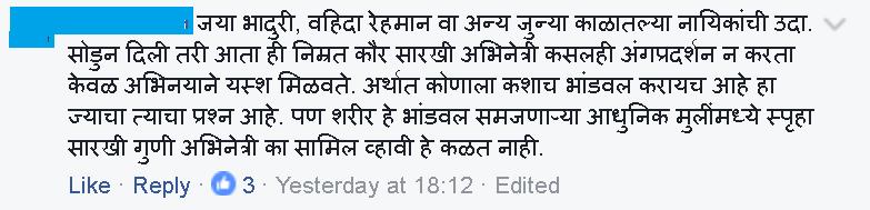 bhandaval MarathiPizza
