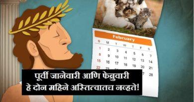 february-history-inmarathi