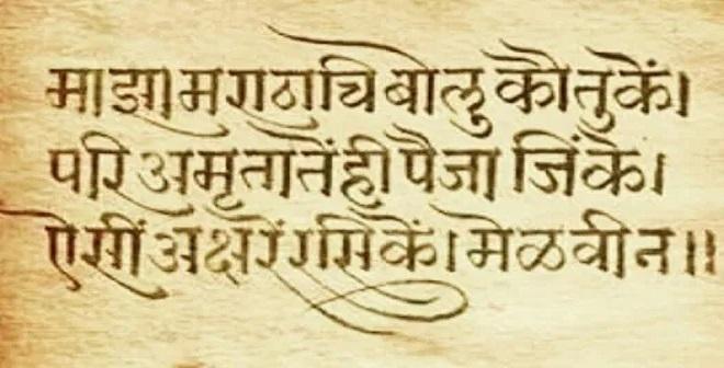 marathi inmarathi