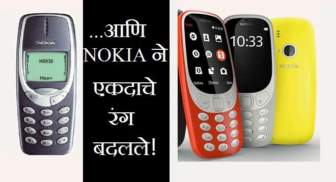 nokia 3310 marathipizza
