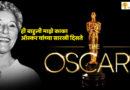 """जगप्रसिद्ध Academy Awards च्या बाहुलीला """"Oscars"""" नाव कसं पडलं-जाणून घ्या"""