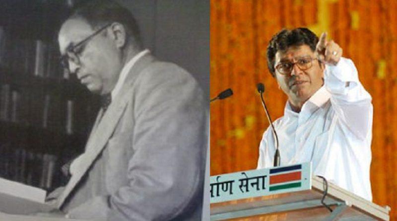 raaj-thakray-dr-babasaheb-ambedkar-marathipizza01