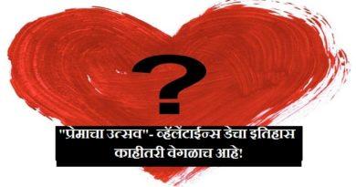 valentinae-day-history-marathipizza00