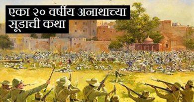 Jallianwala Bagh massacre inmarathi
