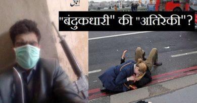 afganistan and london terrorist attack marathipizza