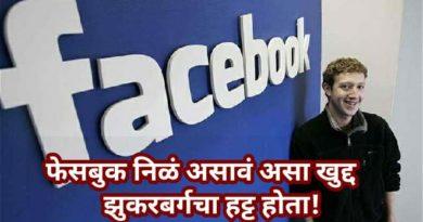 blue-facebook-inmarathi