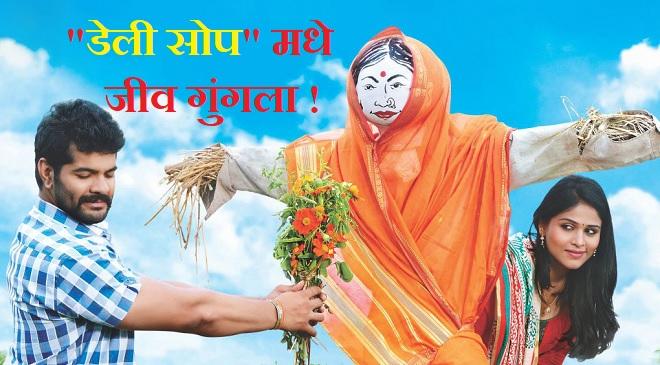 daily sopa tuzya jiv rangala inmarathi