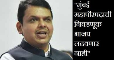 devendra fadnavis press conference marathipizza