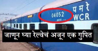 indian-railway-caoach-maratthipizza00
