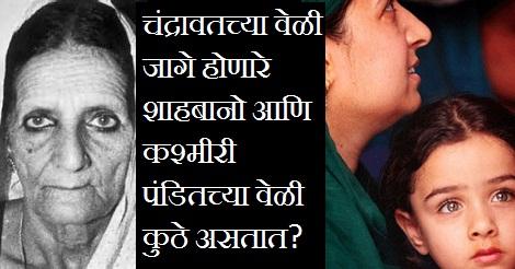 kundand chandravat shah bano kashmiri pandit shah bano marathipizza