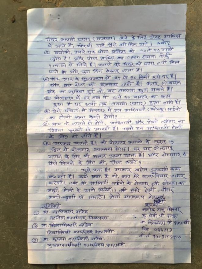 letter to pm by adiwasi marathipizza 03