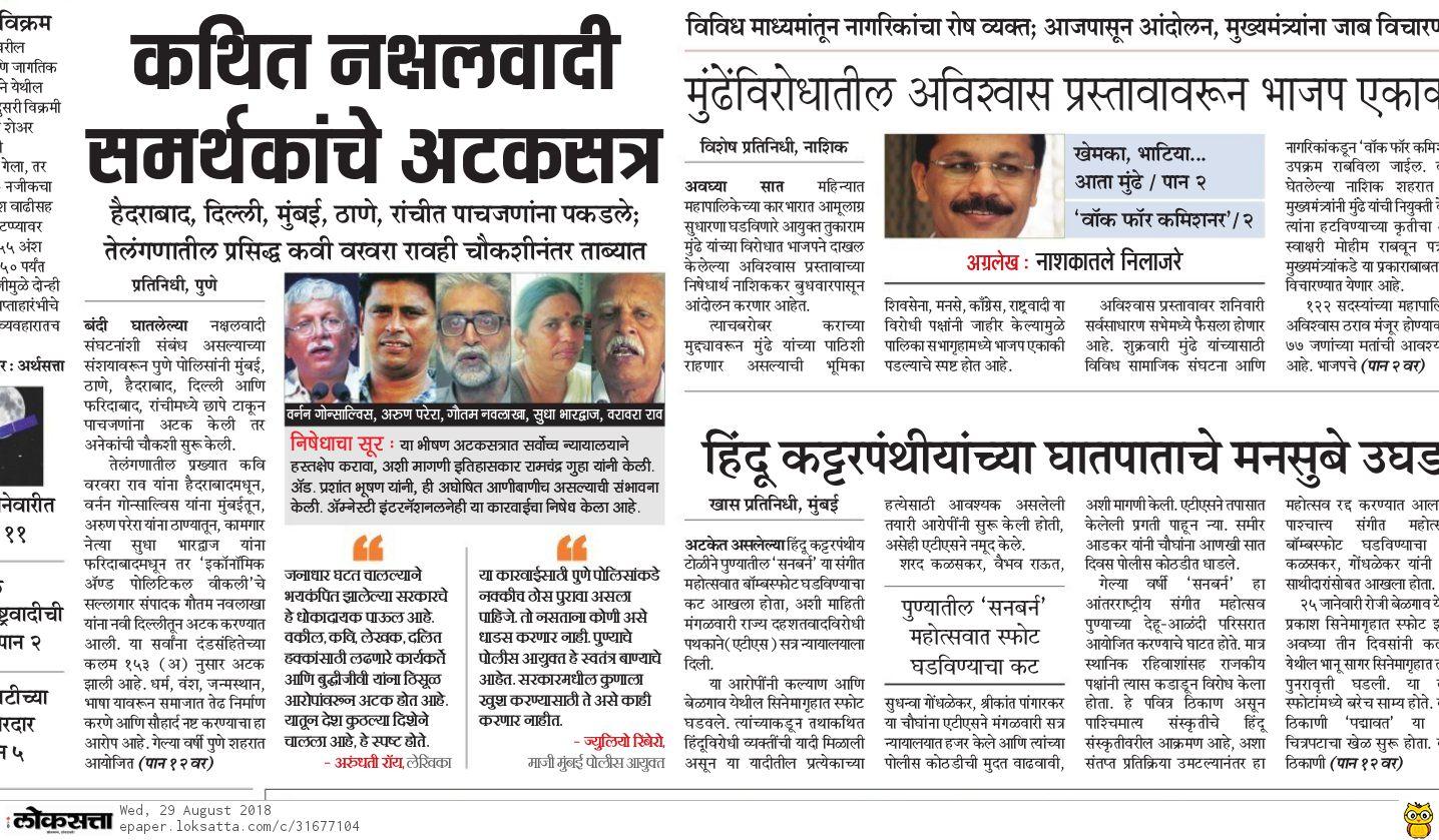 loksatta news kathit nakshalwadi hindu kattarpanthiy inmarathi