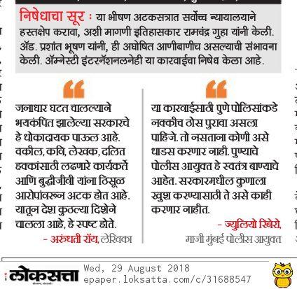 loksatta news kathit nakshalwadi hindu kattarpanthiy nishedhacha sur inmarathi