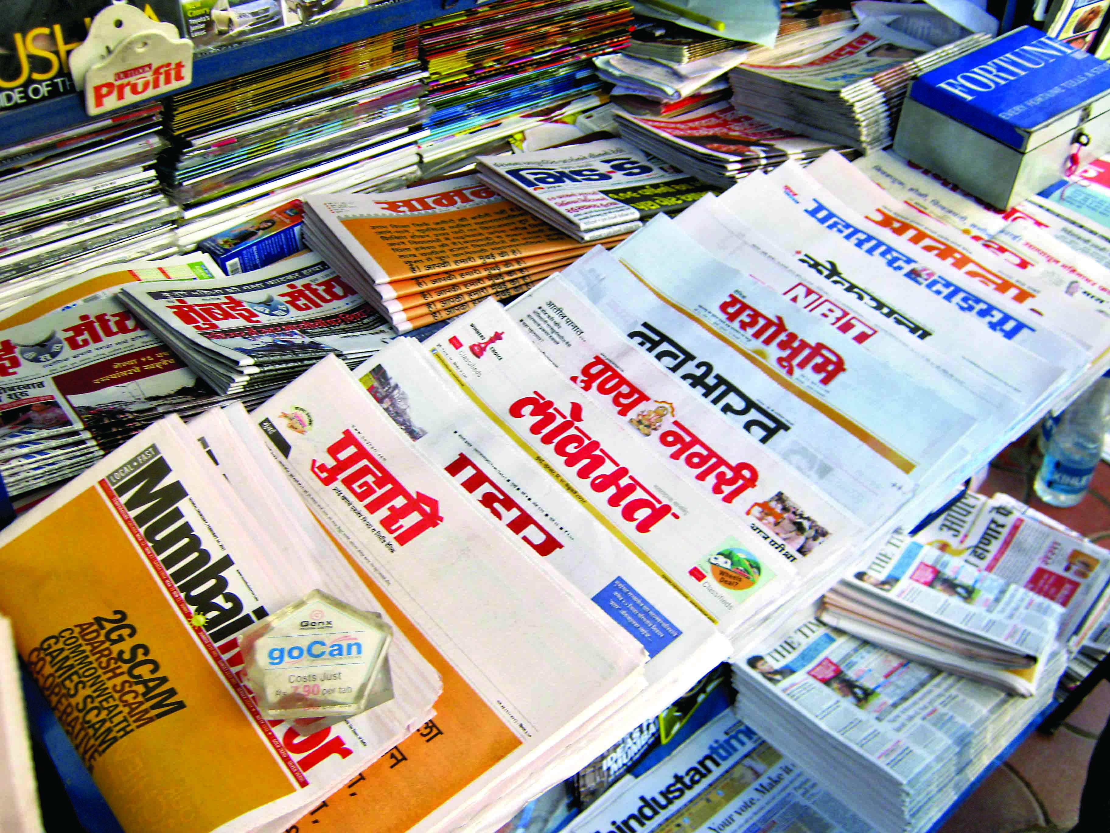 newspapers-marathipizza