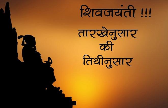 shivjaynati-marathipizza