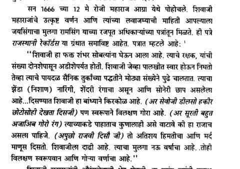 shivaji-maharaj-aagra-bhet-marathipizza01