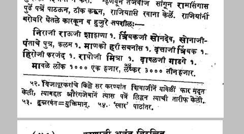 shivaji-maharaj-aagra-bhet-marathipizza
