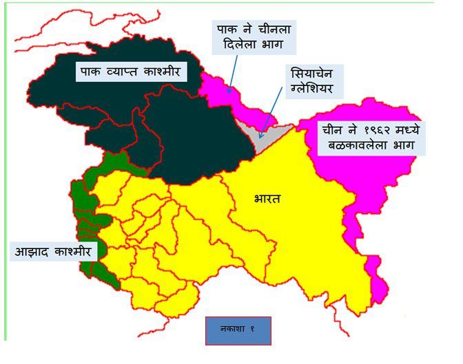 Kashmir todays map marathipizza