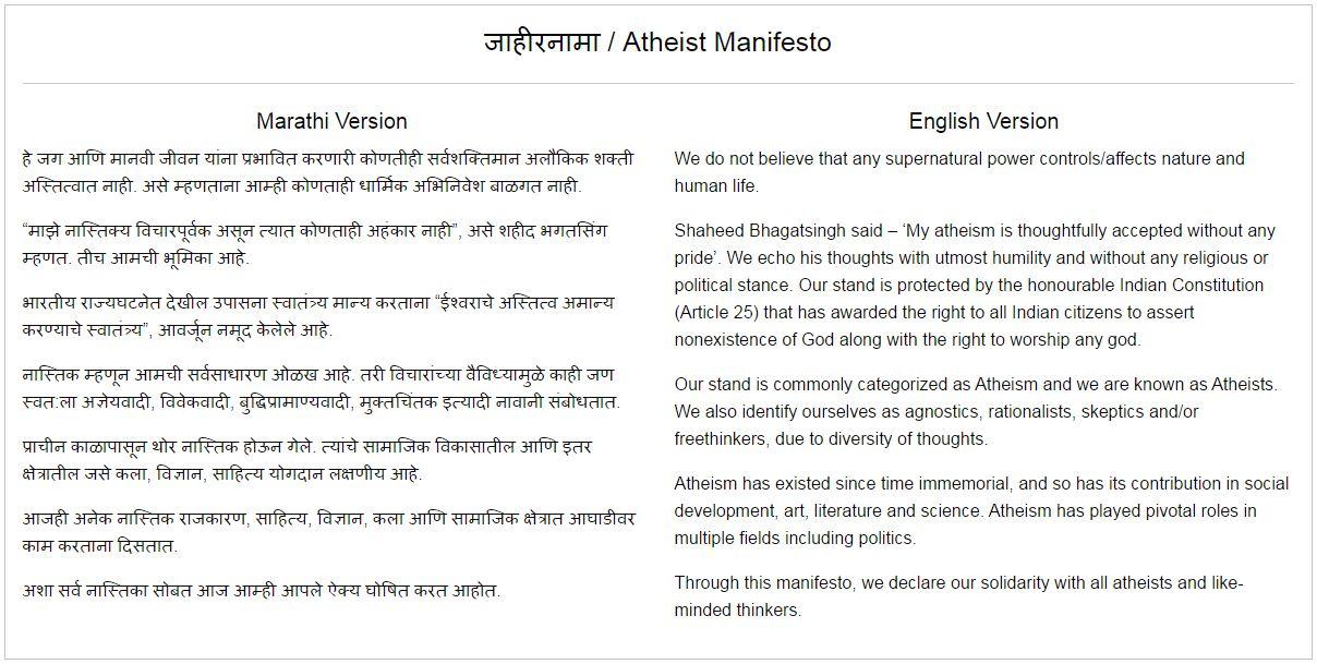 atheist conference 2017 manifesto marathipizza